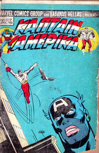 Cover Thumbnail for Κάπταιν Αμέρικα (Kabanas Hellas, 1976 series) #57