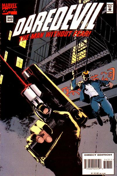 Cover for Daredevil (1964 series) #343