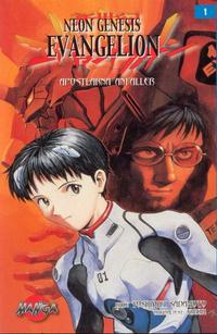 Cover Thumbnail for Neon Genesis Evangelion (Bonnier Carlsen, 2004 series) #1