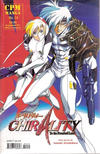 Cover for Chirality (Central Park Media, 1997 series) #14