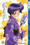 Cover for Ai Yori Aoshi (Tokyopop, 2004 series) #3