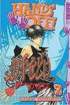 Cover for Hands Off (Tokyopop, 2004 series) #2