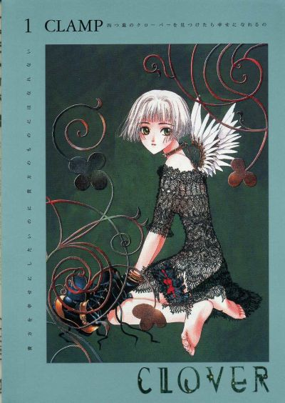 Cover for Clover (Tokyopop, 2001 series) #1
