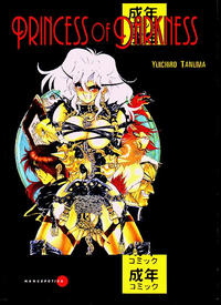 Cover Thumbnail for Princess of Darkness (Fantagraphics, 2001 series)