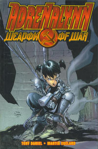 Cover Thumbnail for Adrenalynn: Weapon of War (Dark Horse, 2001 series)