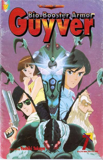 Cover for Bio-Booster Armor Guyver (1993 series) #7