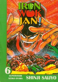 Cover Thumbnail for Iron Wok Jan! (ComicsOne, 2004 series) #6