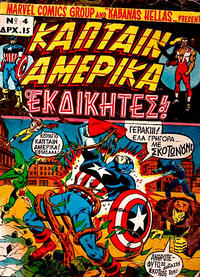 Cover Thumbnail for Κάπταιν Αμέρικα (Kabanas Hellas, 1976 series) #4