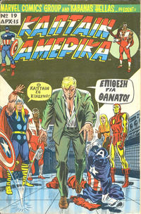 Cover Thumbnail for Κάπταιν Αμέρικα (Kabanas Hellas, 1976 series) #19