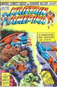Cover Thumbnail for Κάπταιν Αμέρικα (Kabanas Hellas, 1976 series) #42