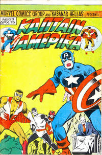Cover Thumbnail for Κάπταιν Αμέρικα (Kabanas Hellas, 1976 series) #63
