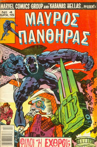 Cover Thumbnail for Μαύρος Πάνθηρας (Kabanas Hellas, 1978 series) #4