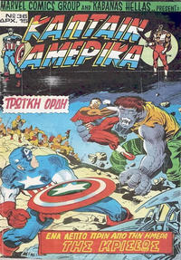 Cover Thumbnail for Κάπταιν Αμέρικα (Kabanas Hellas, 1976 series) #36 [37]