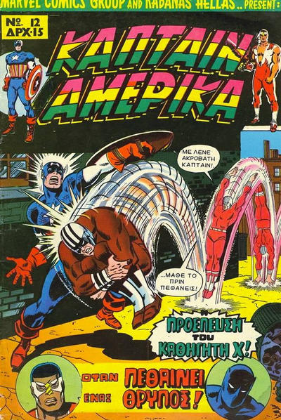 Cover for Κάπταιν Αμέρικα (Kabanas Hellas, 1976 series) #12