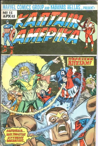 Cover for Κάπταιν Αμέρικα (Kabanas Hellas, 1976 series) #15