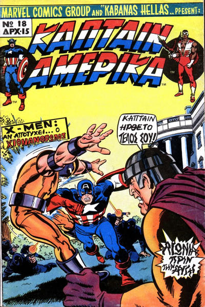 Cover for Κάπταιν Αμέρικα (Kabanas Hellas, 1976 series) #18