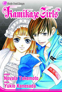 Cover Thumbnail for Kamikaze Girls (Viz, 2006 series) #[nn]