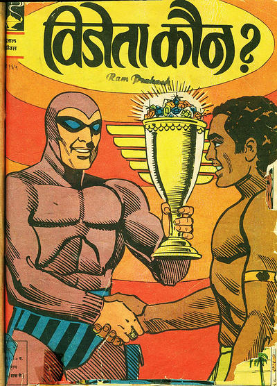Cover for Hindi Indrajal Comics (Bennet, Coleman & Co., 1964 series) #165