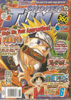 Shonen Jump #42