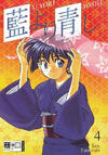 Cover for Ai Yori Aoshi (Egmont Ehapa, 2004 series) #4