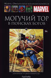 Cover for Marvel. Официальная коллекция комиксов (Ашет Коллекция [Hachette], 2014 series) #27 - Могучий Тор: В поисках богов