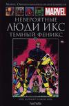 Cover for Marvel. Официальная коллекция комиксов (Ашет Коллекция [Hachette], 2014 series) #24 - Невероятные Люди Икс: Темный Феникс