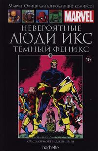 Cover Thumbnail for Marvel. Официальная коллекция комиксов (Ашет Коллекция [Hachette], 2014 series) #24 - Невероятные Люди Икс: Темный Феникс