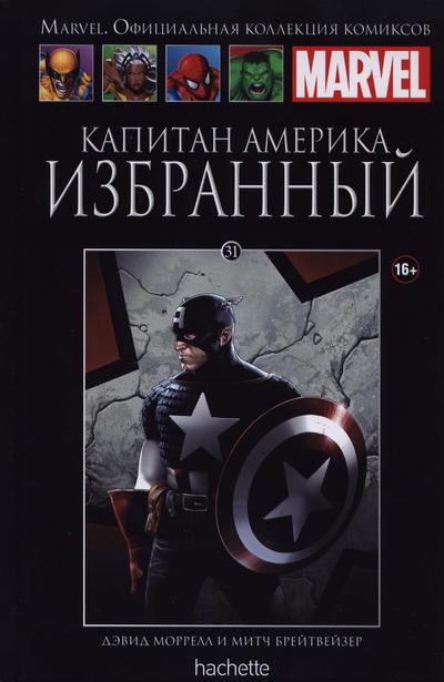 Cover for Marvel. Официальная коллекция комиксов (Ашет Коллекция [Hachette], 2014 series) #31 - Капитан Америка: Избранный