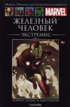 Cover for Marvel. Официальная коллекция комиксов (Ашет Коллекция [Hachette], 2014 series) #3 - Железный Человек: Экстремис