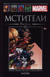 Cover for Marvel. Официальная коллекция комиксов (Ашет Коллекция [Hachette], 2014 series) #4 - Мстители: Распад