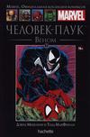 Cover for Marvel. Официальная коллекция комиксов (Ашет Коллекция [Hachette], 2014 series) #5 - Человек-Паук: Веном