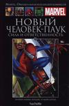 Cover for Marvel. Официальная коллекция комиксов (Ашет Коллекция [Hachette], 2014 series) #25 - Новый Человек-Паук: Сила и Ответственность