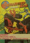 Cover for Σπάιντερ Μαν (Kabanas Hellas, 1977 series) #376