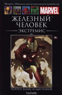 Cover Thumbnail for Marvel. Официальная коллекция комиксов (Ашет Коллекция [Hachette], 2014 series) #3 - Железный Человек: Экстремис