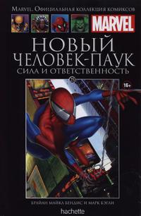 Cover Thumbnail for Marvel. Официальная коллекция комиксов (Ашет Коллекция [Hachette], 2014 series) #25 - Новый Человек-Паук: Сила и Ответственность