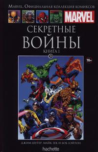 Cover Thumbnail for Marvel. Официальная коллекция комиксов (Ашет Коллекция [Hachette], 2014 series) #26 - Секретные Войны