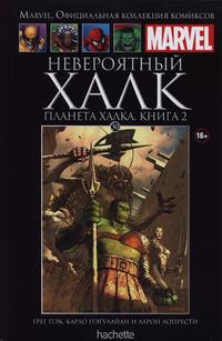 Cover Thumbnail for Marvel. Официальная коллекция комиксов (Ашет Коллекция [Hachette], 2014 series) #30 - Невероятный Халк: Планета Халка