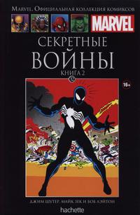 Cover Thumbnail for Marvel. Официальная коллекция комиксов (Ашет Коллекция [Hachette], 2014 series) #32 - Секретные Войны
