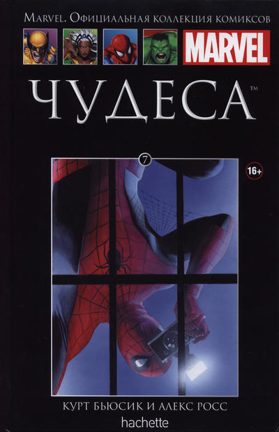 Cover for Marvel. Официальная коллекция комиксов (Ашет Коллекция [Hachette], 2014 series) #7 - Чудеса