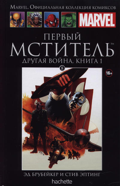 Cover for Marvel. Официальная коллекция комиксов (Ашет Коллекция [Hachette], 2014 series) #8 - Первый Мститель: Другая Война