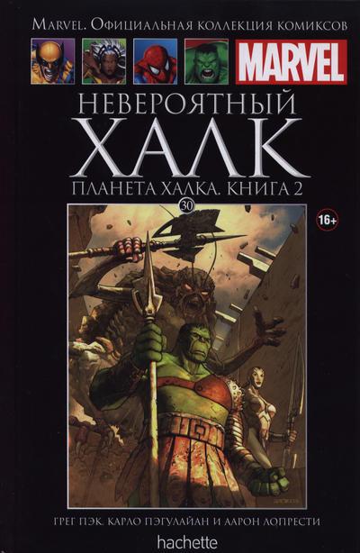 Cover for Marvel. Официальная коллекция комиксов (Ашет Коллекция [Hachette], 2014 series) #30 - Невероятный Халк: Планета Халка