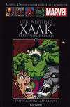Cover for Marvel. Официальная коллекция комиксов (Ашет Коллекция [Hachette], 2014 series) #9 - Невероятный Халк: Беззвучные Крики