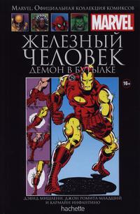 Cover Thumbnail for Marvel. Официальная коллекция комиксов (Ашет Коллекция [Hachette], 2014 series) #29 - Железный Человек: Демон в Бутылке