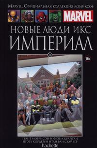 Cover Thumbnail for Marvel. Официальная коллекция комиксов (Ашет Коллекция [Hachette], 2014 series) #34 - Новые Люди Икс: Империал