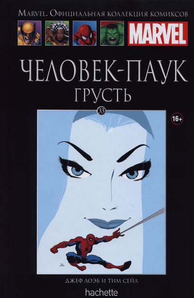 Cover for Marvel. Официальная коллекция комиксов (Ашет Коллекция [Hachette], 2014 series) #33 - Человек-Паук: Грусть