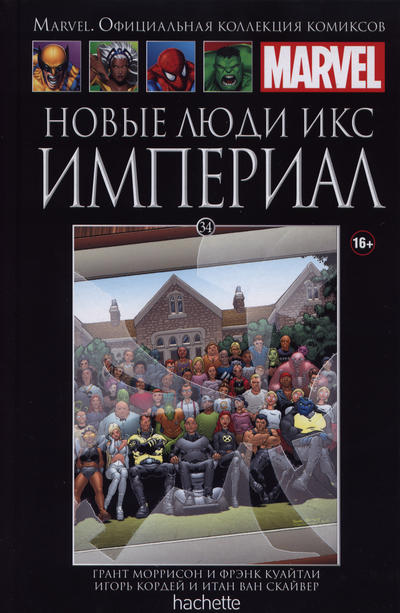 Cover for Marvel. Официальная коллекция комиксов (Ашет Коллекция [Hachette], 2014 series) #34 - Новые Люди Икс: Империал