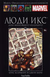 Cover for Marvel. Официальная коллекция комиксов (Ашет Коллекция [Hachette], 2014 series) #11 - Люди Икс: Дни Минувшего Будущего