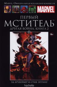 Cover Thumbnail for Marvel. Официальная коллекция комиксов (Ашет Коллекция [Hachette], 2014 series) #10 - Первый Мститель: Другая Война 2