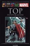 Cover for Marvel. Официальная коллекция комиксов (Ашет Коллекция [Hachette], 2014 series) #12 - Тор: Перерождение