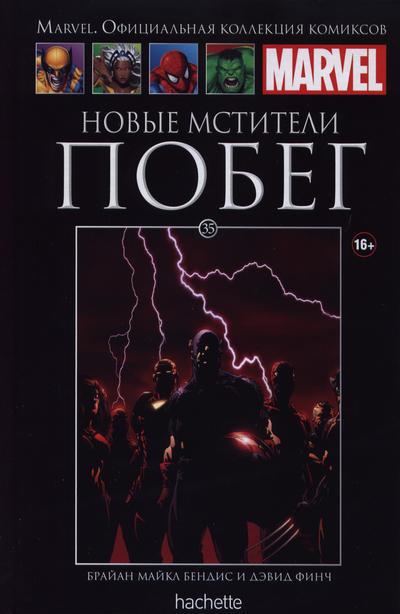 Cover for Marvel. Официальная коллекция комиксов (Ашет Коллекция [Hachette], 2014 series) #35 - Новые Мстители: Побег